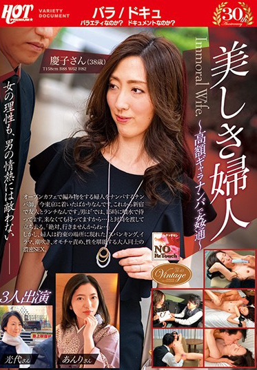 Hot Entertainment HEZ-264 Beautiful Cheaters - Picking Up Married Sluts For Adultery-For-Cash - Ms Keiko Ms Mitsuyo Ms Anri