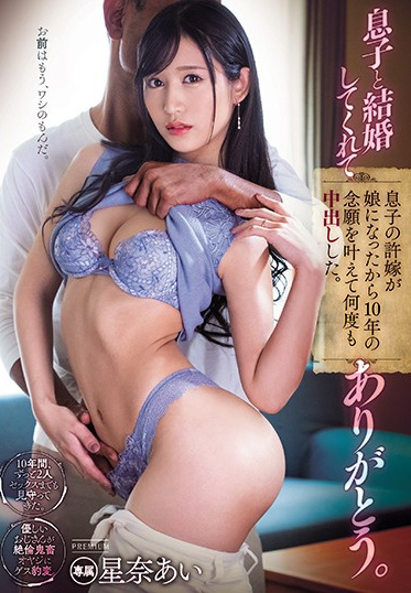 PREMIUM PRED-300 I Fucked My Son Is New Wife Over And Over And Realized A Decade Is Old Dream Ai Hoshina