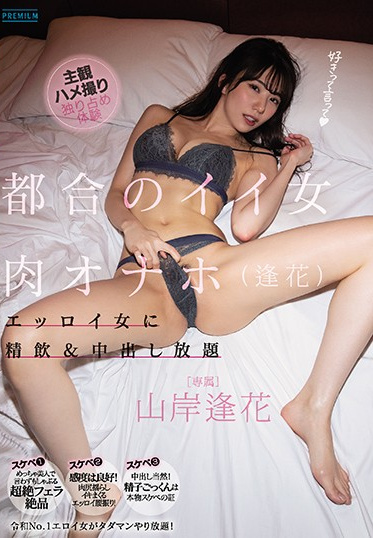 PREMIUM PRED-298 Convenient Woman Becomes Sex Toy Making A Sexy Woman Chug And Be Filled With Cum Aika Yamagishi