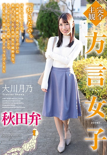 h.m.p HODV-21566 Completely Subjective Dialect Girl Akita Dialect Tsukino Okawa