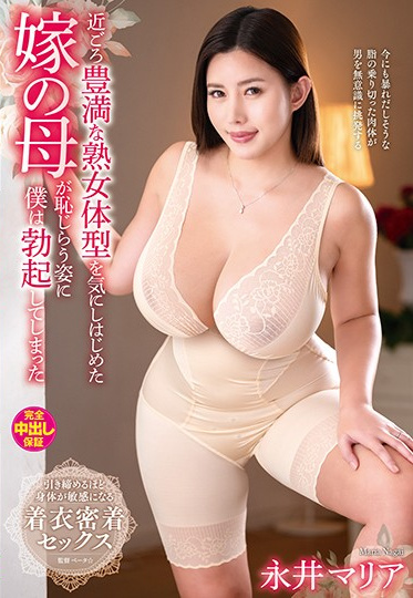 VENUS VENX-023 Lately This Voluptuous Mature Woman Started To Worry About Her Figure But I Got A Super Erection Watching The Bride S Mother Bashfully Fret And Frown Maria Nagai