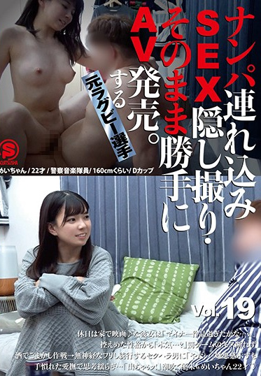Sojitsusha / Mousouzoku SNTJ-019 Former Rugby Player Takes Her To A Hotel Films The Sex On Hidden Camera And Sells It As Porn Vol 19