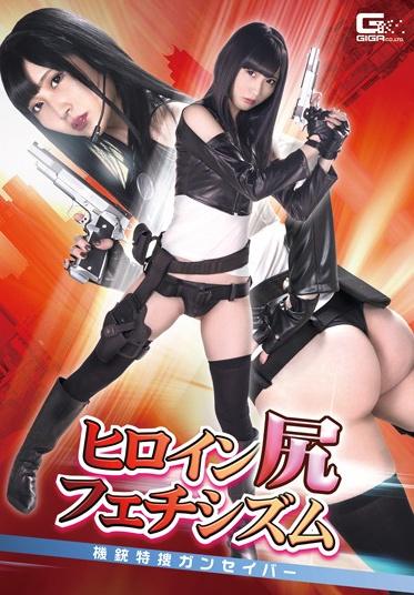 GIGA GHKR-012 GHKR-12 Heroine Ass Fetishism Machine Gun Special Search Gunsaber Wakatsuki Maria