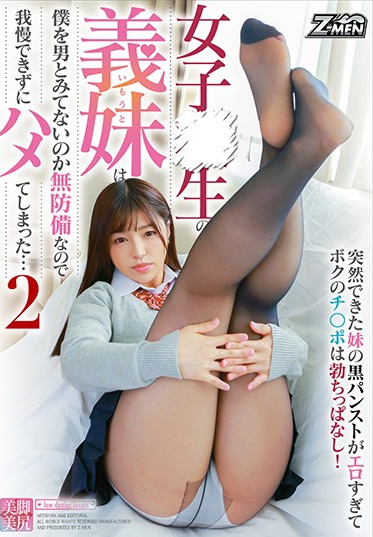 Z-MEN ZMEN-083 My Stepsister Doesn T Realize I M Looking I Can T Resist Her Exposed Flesh 2