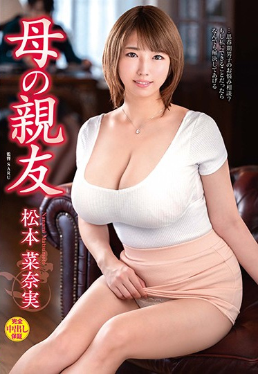 VENUS VEC-472 MILF Besties Nanami Matsumoto