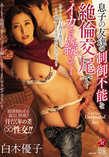 MADONNA JUL-533 Getting Fucked Over And Over By My Son S Uncontrollable Friend Yuko Shiraki