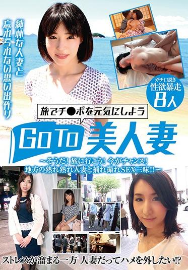 Momotaro Eizo MMB-358 Beautiful Wife Trip This Is Our Chance Let S Go On A Trip Hot Sex Vacation With Beautiful Wives From The Countryside