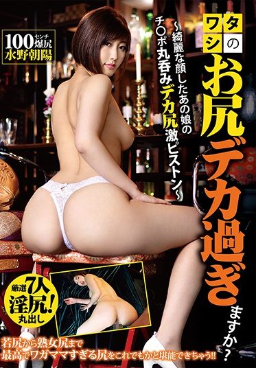 Momotaro Eizo MMB-357 Is My Ass Too Big With A Pretty Face Loves To Suck Dick And Shake Her Big Ass