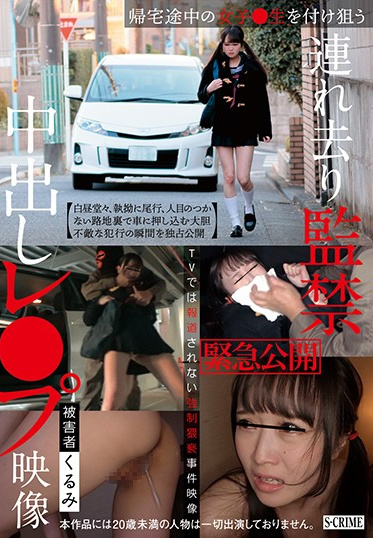 Glayz SCR-268 Public Emergency - Stalker On The Prod And Made To Fuck Confinement And Creampie Sex Caught On Camera Kurumi Momota