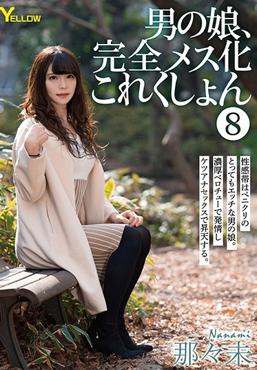 YELLOW / Mousouzoku HERY-110 A She-Male Complete Female Transformation Collection 8 Nanami
