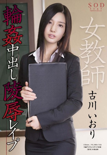 SOD Create STAR-469 Rape Out Furukawa Iori Female Teacher In Gangbang