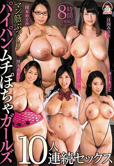 Mother MUCH-126 Plumped Up Labia - Chubby Shaved Pussy Girls 10 Continuous Fucks 8 Hours 2 Discs