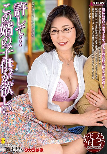 Takara Eizou SPRD-1396 Forgive Me I Want This Son-in-law S Child Hoka Nakayama