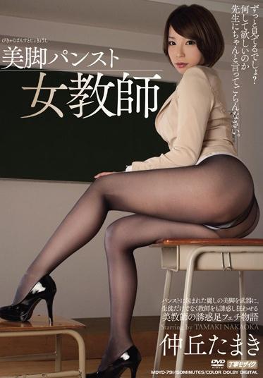 Tameike Goro MDYD-791 Beautiful Pantyhose Female Teachers Yamaki Nakaoka