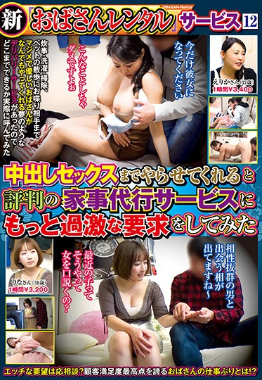 Mature Woman Labo MEKO-209 New Rental MILF Service 12 - They Say You Can Give Them A Creampie So We Tried Asking For Even More Extreme Services