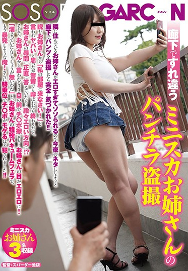 SOSORU X GARCON GS-382 Hidden Camera Panty Shot Voyeur Video Of Miniskirt Wearing Babes You Pass By The Girl Next Door Is A Total Knock Out So You