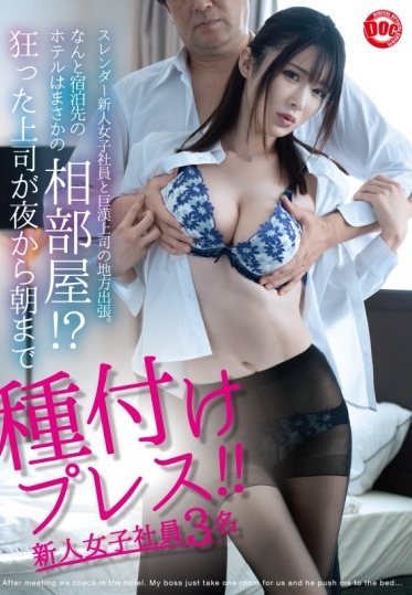 Prestige DOCP-286 A Slender New Female Employee And A Giant Boss On A Business Trip To A Rural Area The Hotel I Stayed In Was A Shared Room