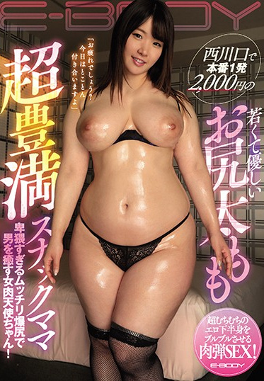 E-BODY EBOD-813 Young And Sweet Plump Bar Owner With A Thick Ass And Thighs Will Fuck For 2 000 Yen In Nishikawaguchi