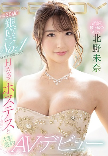 E-BODY EBOD-814 Only 20 Years Old The No 1 Hostess In Ginza Her Porn Debut Mina Kitano