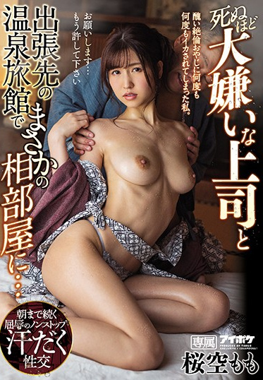 Idea Pocket IPX-642 Sharing A Room With The Boss I Hate On A Business Trip To A Hotel Hot Spring Ugly Hung Old Man Makes Me Cum Over And Over Again Momo Sakura