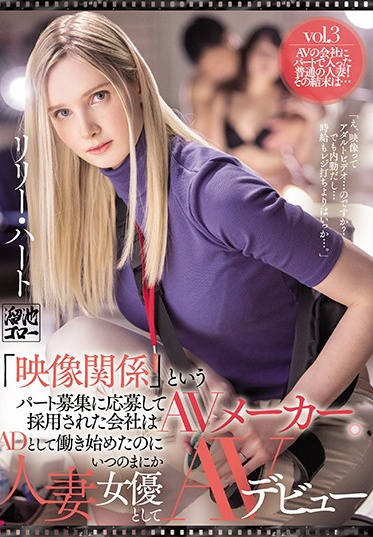 Tameike Goro MEYD-671 Porn Label Puts Out A Wanted Ad For A Film-Related Part-Time Job Married Woman Actress Just Started Working As An