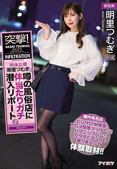 Idea Pocket IPX-647 Shocking News Independent Porn Actress Tsumugi Akari Investigates The Brothels Everybody S Talking About Night Clubs Hostess Bars BDSM Clubs Erotic Massage Parlors Swingers Parties And More - She Throws Her Whole Body Into Her Work