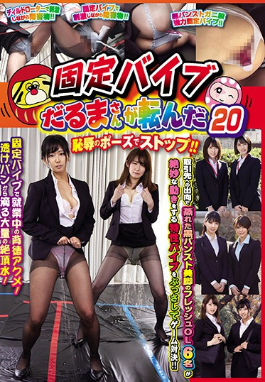 Hajime Kikaku HJMO-459 Red Light Green Light With A Fixed Vibrator 20