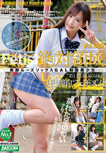 BAZOOKA BAZX-283 Beautiful Legs Loose Socks Beautiful Young Woman In Uniform Vol 002