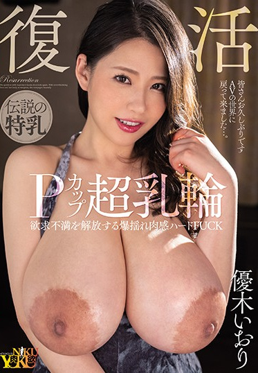 Fitch JUNY-034 Return Of The Legendary P Cup With Massive Areolas Her Voluptuous Body Is Lust Is Off The Charts And She Wants To Fuck Hard