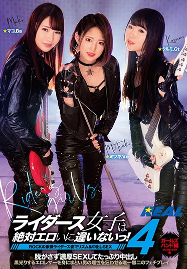 Real Works XRW-995 There Is No Doubt Rider Girls Are Absolutely Erotic 4 Girls Band Edition These Girls Are Wearing The Unofficial Uniform Of Rock