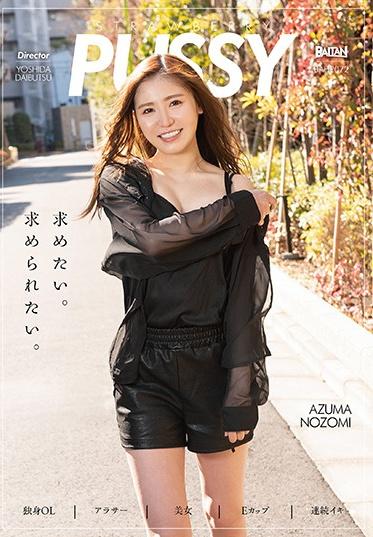 Baltan BAHP-072 STRAWBERRY PUSSY AZUMA NOZOMI Nozomi Azuma