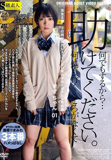 Skyu Shiroto SABA-688 Complete POV Conversation With A Young Runaway Girl Who Hasn T Taken A Bath In 3 Days Suzu-chan 01