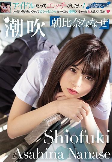 Muku MUKC-016 Squirting Nanase Asahina Asahina Nanase