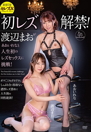 Celeb no Tomo CESD-992 Finally Ready For Lesbian Sex Mao Watanabe Is First Ever Lesbian Fuck With Rena Aoi
