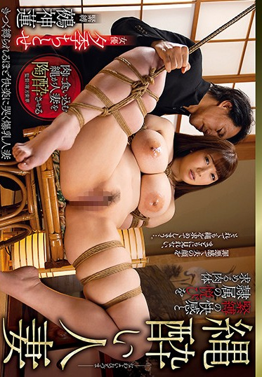 AVS collectors OIGS-038 Married Rope Slut Succumbs To The Pleasure Of S M And The Ecstasy Of Owned Flesh Chitose Yuki