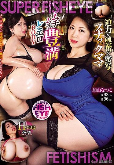 AVS collectors AVSA-162 SUPER FISHEYE FETISHISM - Furious Passions Caught On Camera - Voluptuous Pub MILF S Super Sexy BODY Natsuko Kayama