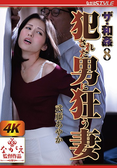 Nagae Style NSPS-982 Eager Sex 8 Wife Falls In Love With Sex With Her Attacker Ayaka Muto