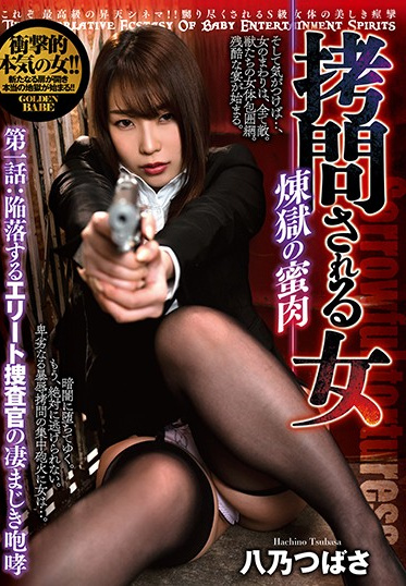 BabyEntertainment BEFG-001 Ravished Woman - Honeyed Hell - Episode 1 Screams Of An Elite Detective Ravished Corrupted Tsubasa Hachino