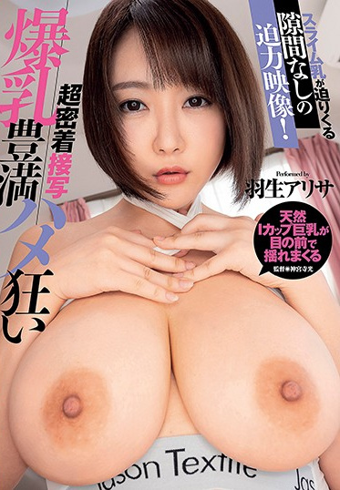 AVS collectors AVSA-163 Super Close Up Shots Thick Woman With Big Tits Fucking Like Crazy Arisa Hanyu