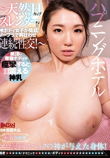 Baltan BAEM-010 Eventful Hotel Natural H-Cup Girl With A Slender Body A Girl With An Amazing Body Has Descended She Seduces