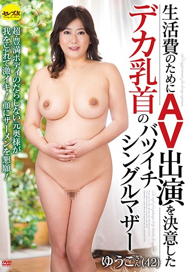 Celeb no Tomo CESD-993 Divorce Single Mother Yuko With Big Nipples Becomes A Porn Actress To Pay The Bills