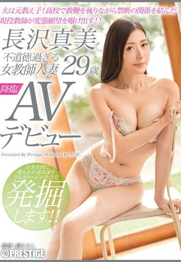 Prestige SGA-041 Too Immoral Woman Teacher Married Nagasawa Mami 29 Year Old AV Debut Husband Former Student