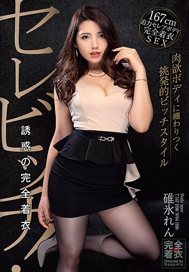 AVS collectors DPMX-015 Celebitch The Temptation Of Compltely Clothes On Sex Ren Usui