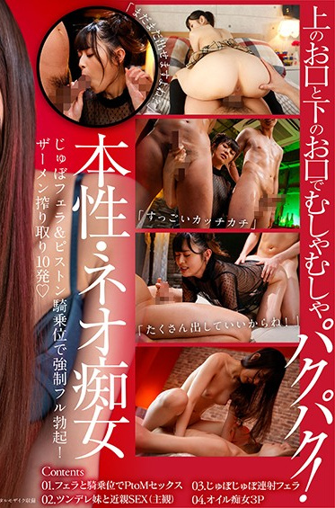 SOD Create STARS-360 Get Your Nookie On In Overwhelming 4K Video Her True Nature A Neo Slut Kaede Hiiragi This Predatory Beautiful Girl Will Use Both Her Holes To Devour Maso Men S Cocks Listen To Her Suck And Slurp While Giving A Blowjob And Get Men Super Hard With Piston Cowgirl Action 10 Semen-Sucking Fucks