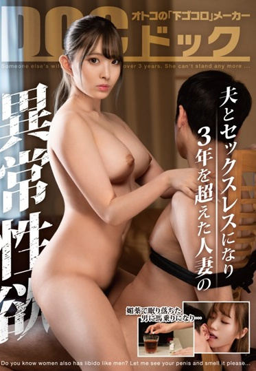 Prestige DOCP-289 Abnormal Lust Of A Married Woman Who Became Sexless With Her Husband For Over 3 Years