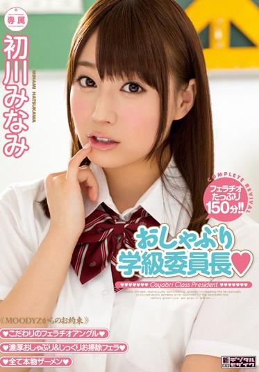 MOODYZ MIDE-236 Cock-Sucking Class President Minami Hatsukawa