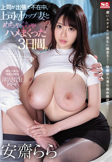 S1 NO.1 STYLE SSIS-050 The Boss Was Gone On A Business Trip So I Fucked His J Cup Wife For Three Days Straight Rara Anzai