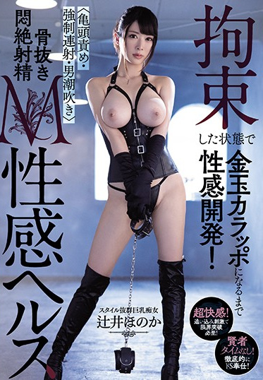 OPPAI PPPD-921 Tied Up And Broken In Until Your Balls Are Drained Dry Submissive Guys Left Totally Boneless With Ecstasy Honoka Tsujii