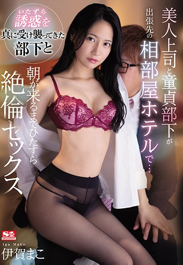 S1 NO.1 STYLE SSIS-042 Hot Boss Shares A Hotel Room With Her Virgin Employee It Started With Teasing But He Took Her Seduction Seriously And They Wound Up Banging All Night Long Mako Iga