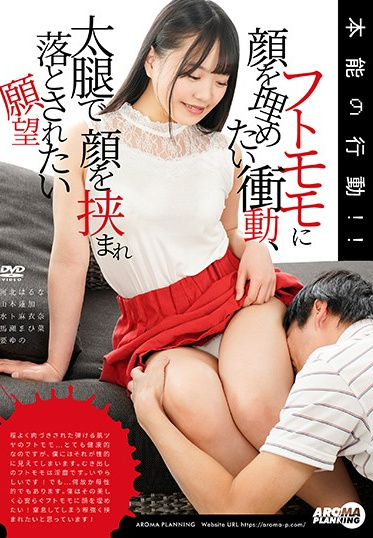 Aroma Planning ARM-970 The Impulse To Stick Your Face Into A Set Of Thighs The Desire To Be Corrupted By Having Your Face Squeezed In Between A Set Of Thighs